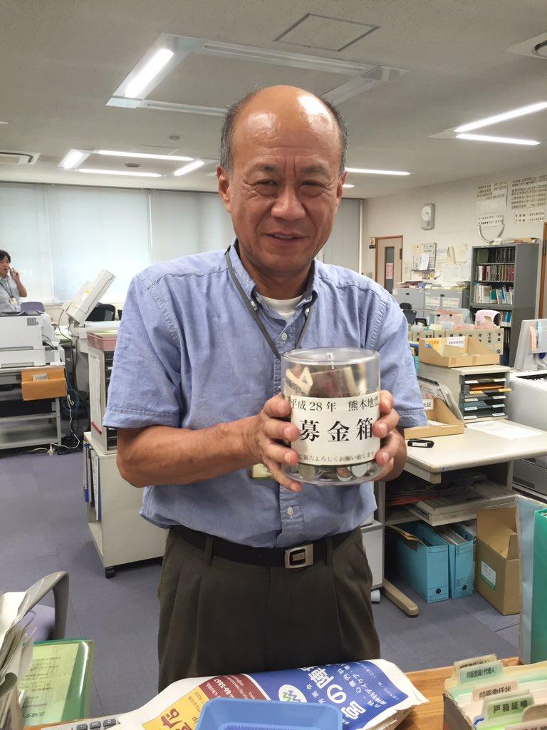 2016年熊本地震募金